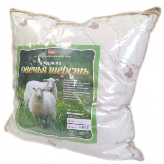 Подушка 70х70 см, овечья шерсть